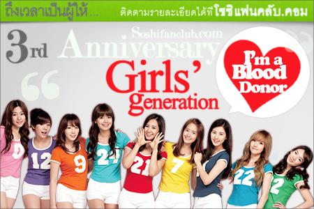anniversary4  [Activity]ครบรอบ 3 ปีของสาวๆ เรามาร่วมกันเป็นผู้ให้กันเถอะค่ะ
